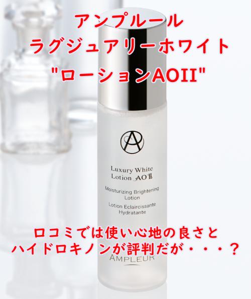アンプルールの化粧水 ローションAOIIの口コミ 評判の使い心地の秘密
