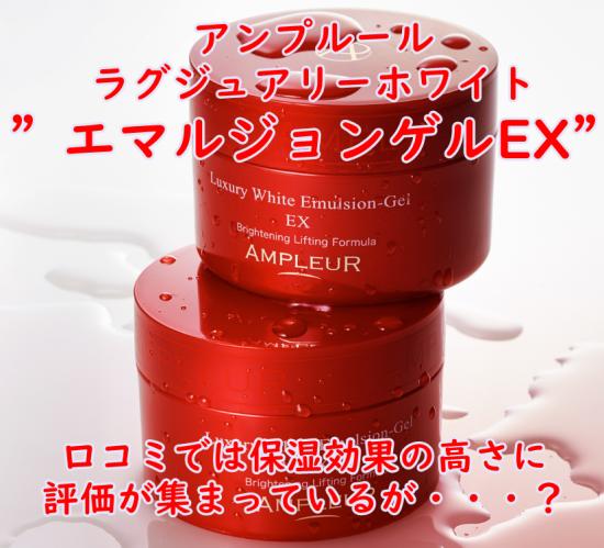 アンプルールの保湿ジェルと名高いエマルジョンゲルEXの口コミ